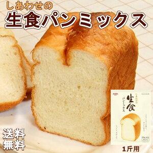 【Pアップ8倍以上(要エントリー)】生食パンミックス 1斤用 290g しあわせの生食パンミックス ホームベーカリー 送料無料