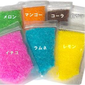 ザラメ 綿菓子 味付き 色付き 100g×7色セット カラーザラメ 色ザラメ カラーシュガー 綿あめ お試し 送料無料 ざらめ 砂糖 自宅 在宅