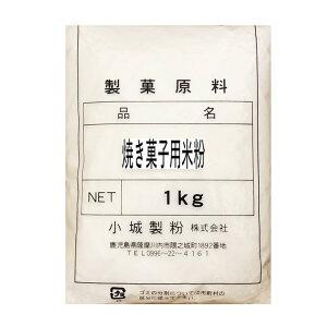 焼き菓子用米粉 1kg 業務用 製菓用 お菓子 グルテンフリー 材料