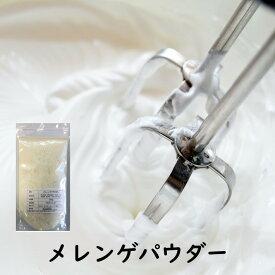 メレンゲパウダー 100g 乾燥卵白 パウダー 業務用 お菓子 メレンゲ菓子 焼き菓子 粉末 材料 メレンゲベースミックス 1000円 ぽっきり