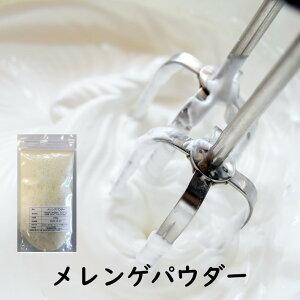 メレンゲパウダー 100g 乾燥卵白 パウダー 業務用 お菓子 メレンゲ菓子 焼き菓子 粉末 材料 メレンゲベースミックス