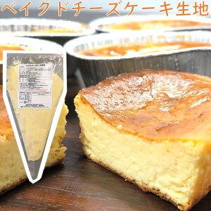 冷凍生地 ベイクドチーズケーキ 500g 材料 在宅 手作り 業務用