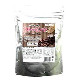 夢トッピング チョコ 300g 送料無料 粉糖 粉砂糖 シュガーパウダー パウダーシュガー 業務用 常温保存