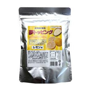 夢トッピング レモン 300g 送料無料 粉糖 粉砂糖 シュガーパウダー パウダーシュガー 業務用 常温保存