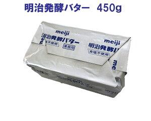 明治 発酵バター 450g 業務用 食塩不使用 無塩