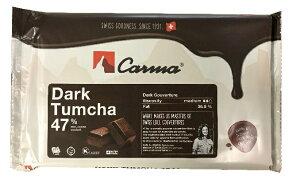 最高級品種使用 カルマチョコレート ダークトゥムチャ 1.25kg スイス産 業務用 クーベルチュール ブロック カルマ社 ダークチョコ