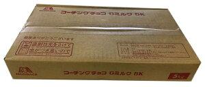 森永 コーチングチョコ ミルク 5kg 業務用 ミルクチョコ コーティング バレンタイン 材料