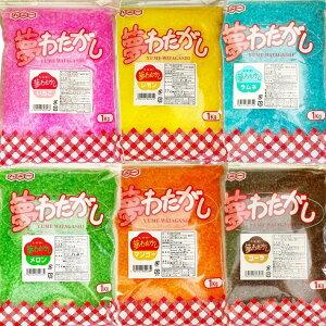 綿菓子用色ざらめ 味付き 6色から選べる 1kg 約50人分 業務用 送料無料 夢わたがし カラーザラメ わたあめ 色付き 駄菓子 砂糖 おうち縁日 自宅 在宅