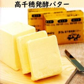 バター 無塩 高千穂発酵バター 業務用 450g ×2個 無塩バター 食塩不使用 高千穂バター 材料 九州 高千穂 冷凍
