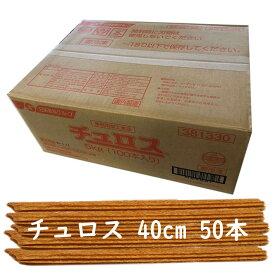 チュロス 40cm 50本 日清フーズ 冷凍 業務用 イベント 学園祭 文化祭 模擬店
