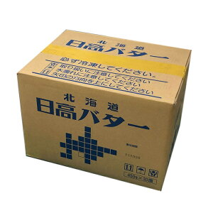 北海道日高バター 無塩 450g×30個 業務用 冷凍