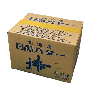 北海道日高バター 無塩 450g×30個 業務用 材料 冷凍