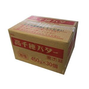 高千穂バター 有塩 450g 30個 冷凍 業務用 加塩 九州 他商品との同梱不可