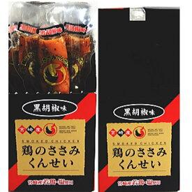 雲海物産 鶏のささみくんせい 黒胡椒味 20g×30本(10×3)