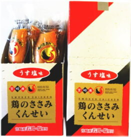 雲海物産 鶏のささみくんせい うす塩20g×30個(10×3箱)