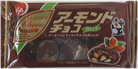 でん六アーモンドチョコ ブロック×48袋(12袋×4)