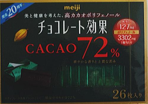 明治チョコレート効果カカオ72% 26枚(130g)×6個