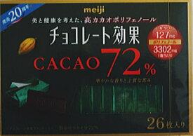 明治 チョコレート効果カカオ72% 26枚(130g)×48個 1ケース