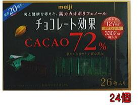 明治 チョコレート効果 カカオ72% 26枚入×24個(6入×4)