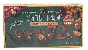 明治 チョコレート効果カカオ72% 素焼きアーモンド 81g ×80個