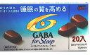 江崎グリコ GABA ギャバ フォースリープまろやかミルクチョコレート50g×20個