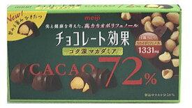 クール便 明治 チョコレート効果カカオ72% コク深マカダミア 9粒 ×10個