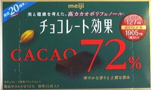 明治 チョコレート効果カカオ72%BOX75g×(5×12)60個 1ケース