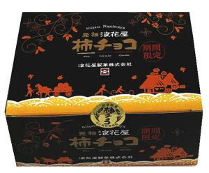 浪花屋製菓 柿チョコ75g(5g×15袋)×1箱