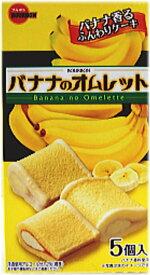 ブルボン バナナのオムレット5個×25箱(5箱×5入)1ケース
