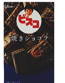 グリコ ビスコ 焼きショコラ 15枚(5枚×3パック)×120個