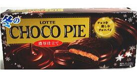 ロッテ 冬のチョコパイ 濃厚仕立て6個×20個