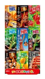 江崎グリコ プリッツ 日本味めぐり 207g×1箱