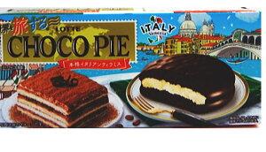 ロッテ 世界を旅する チョコパイ(本格イタリアンティラミス) 6個×20箱(1ケース)