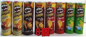 森永製菓 プリングルスセット(うすしお味 サワークリーム&オニオン味 スモークチーズ味 からあげ味)110g×8個