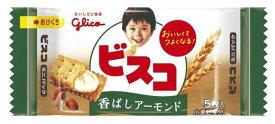 江崎グリコ ビスコミニパック 香ばしアーモンド 5枚 ×20個