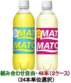 大塚食品 マッチ マッチミネラルライチ500ml×48本(2ケース)組み合わせ自由