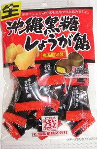 【心ばかりですが…おまけつきます☆】松屋製菓生沖縄黒糖しょうが飴120g×10袋入