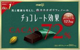 【おまけつきます☆】明治チョコレート効果カカオ72%75g×5箱入こちらの商品は夏季期間中クール便でのお届けとなり別途300円かかります。