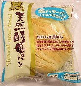 【心ばかりですが…おまけつきます☆】デイプラス天然酵母パン塩バター1個×12袋入