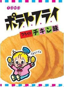 【心ばかりですが…おまけつきます☆】東豊製菓東豊ポテトフライフライドチキン11g×20袋入