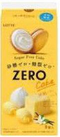 【心ばかりですが…おまけつきます☆】ロッテゼロシュガーフリーケーキ芳醇バター×バニラ8個×5袋入