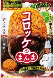 【心ばかりですが…おまけつきます☆】UHA味覚糖Sozaiのまんまコロッケデミグラスソース30g×6袋入