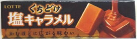 【心ばかりですが…おまけつきます☆】ロッテくちどけ塩キャラメル10粒×10個入
