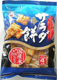 【心ばかりですが…おまけつきます☆】越後製菓サラダ餅4パック88g×12袋入