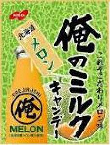 【心ばかりですが…おまけつきます☆】ノーベル製菓ノーベル俺のミルク北海道メロン80g×6袋入