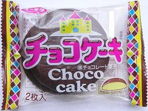 【心ばかりですが…おまけつきます☆】有楽製菓チョコケーキ2枚×10個入夏季期間中クール便となり別途300円かかります。