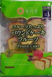 【心ばかりですが…おまけつきます☆】香月堂パウンドケーキフルーツ9個×8袋入