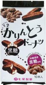 【心ばかりですが…おまけつきます☆】七尾製菓半生かりんとうドーナツ黒糖10本×12袋入