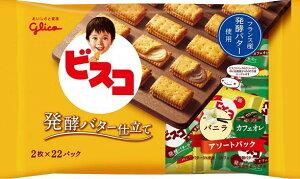 【心ばかりですが…おまけつきます☆】江崎グリコビスコ大袋発酵バター仕立てアソートパック44枚×6袋入