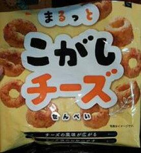 【心ばかりですが…おまけつきます☆】丸彦製菓まるっとこがしチーズ(小袋)43g×10袋入